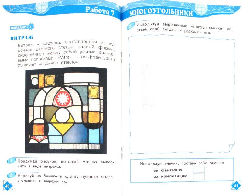 Иллюстрация 1 из 8 для Геометрия вокруг нас. Тетрадь для практических работ. 2 класс - Светлана Кормишина | Лабиринт - книги. Источник: Лабиринт