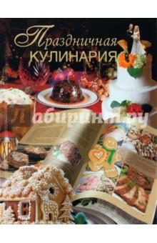 Праздничная кулинария