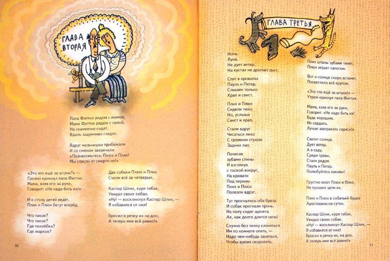 Иллюстрация 1 из 25 для Кораблик - Даниил Хармс | Лабиринт - книги. Источник: Лабиринт