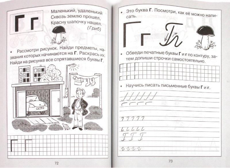 Иллюстрация 1 из 18 для Большая книга развития мелкой моторики и быстрого обучения грамоте. Пособие для детей 5-7 лет   Лабиринт - книги. Источник: Лабиринт