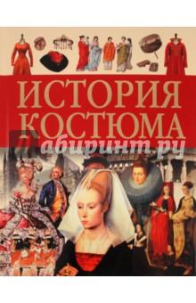 История Женского Костюма Доставка