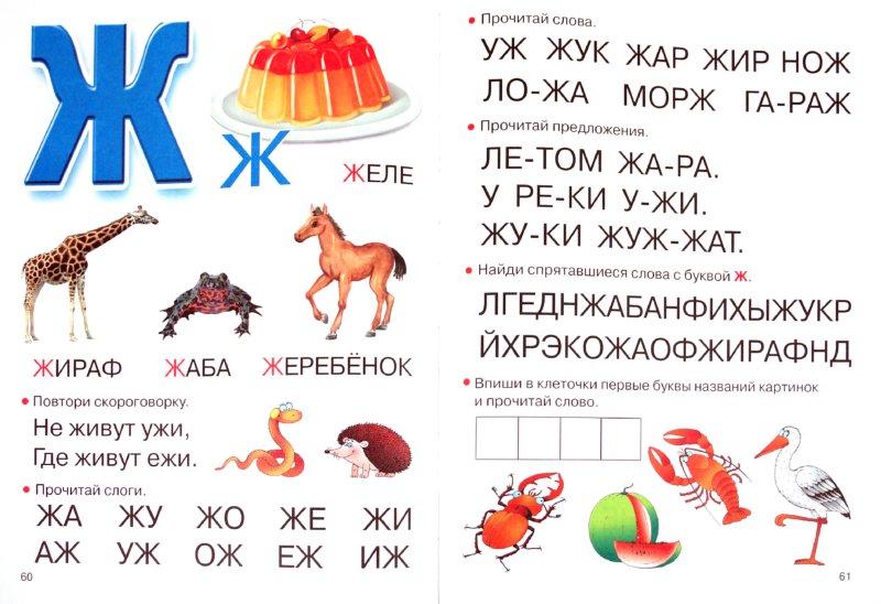 Иллюстрация 1 из 17 для Развивающая азбука для малышей с веселыми картинками, играми, заданиями - Валентина Дмитриева | Лабиринт - книги. Источник: Лабиринт