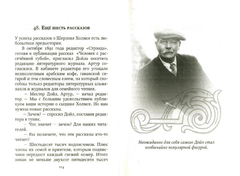 Иллюстрация 1 из 5 для Артур Конан Дойл - Николай Надеждин | Лабиринт - книги. Источник: Лабиринт