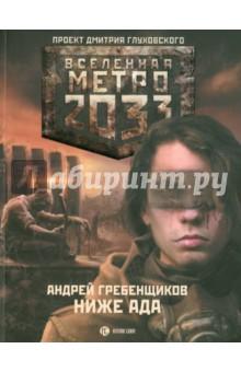 Ниже адаБоевая отечественная фантастика<br>Метро 2033 Дмитрия Глуховского - культовый фантастический роман, самая обсуждаемая российская книга последних лет. Тираж - полмиллиона, переводы на десятки языков плюс грандиозная компьютерная игра! Эта постапокалиптическая история вдохновила целую плеяду современных писателей, и теперь они вместе создают Вселенную Метро 2033, серию книг по мотивам знаменитого романа. Герои этих новых историй наконец-то выйдут за пределы Московского метро. Их приключения на поверхности Земли, почти уничтоженной ядерной войной, превосходят все ожидания. Теперь борьба за выживание человечества будет вестись повсюду!<br>На сей раз карта Вселенной Метро 2033 открывается в сердце Урала: местом действия романа Ниже ада становится постъядерный Екатеринбург. Андрей Гребенщиков, коренной свердловчанин, показывает нам один из самых загадочных и зловещих городов выжженной планеты. Вместе с мальчишками, которым судьба приказала стать героями, вы пройдете не только через туннели тамошнего метро, но и отправитесь в таинственную глубь уральских гор, будете сражаться с невиданными чудовищами и делать удивительные открытия...<br>