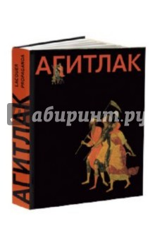 Агитлак