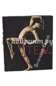 В начале было телоКультурология. Искусствоведение<br>Эта необычная книга посвящена малоизвестному пласту русской культуры 20-х годов прошлого века - поискам и находкам в сфере искусства движения, пластики, современного танца. Опьянение свободой в первые послереволюционные годы породило много интересных и неожиданных достижений в разных областях искусства - это коснулось и возникновения в России Нового танца с его культом тела, жеста, позы… Это был подлинный синтез искусств, гармоничное взаимодействие живописи, литературы и музыки. <br>Позже, когда была закрыта знаменитая Хореографическая лаборатория, запрещены и разогнаны все студии, их находки и достижения были использованы властью в своих целях для грандиозных физкультурных парадов, инициатором которых был Сталин. <br>В наше время искусство движения переживает второе рождение: ритмика, театры танца, группы музыкального движения, танцевальные студии - искусство, выжившее на обочине советской культуры, возрождается в новых, современных формах. Книга предназначена для тех, кто интересуется историей культуры, хореографией, искусством движения.<br>