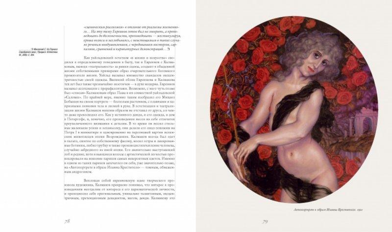 Иллюстрация 1 из 3 для Николай Калмаков - Боулт, Балыбина | Лабиринт - книги. Источник: Лабиринт