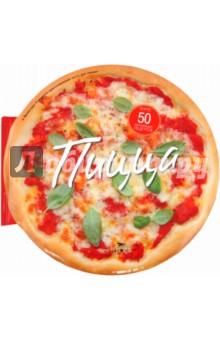 Пицца. 56 вкуснейших рецептов для любителей пиццыВыпечка. Десерты<br>В этой книге Вы сможете найти разные рецепты пиццы: от традиционных рецептов Неаполя и старинной Италии до современных рецептов, собранных со всего мира. Порадуйте своих друзей и близких настоящей, домашней пиццей!<br>