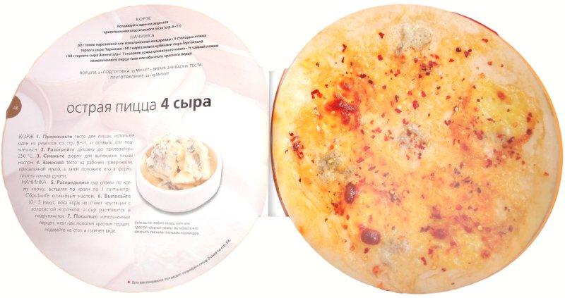 Иллюстрация 1 из 7 для Пицца. 56 вкуснейших рецептов для любителей пиццы - Карла Барди | Лабиринт - книги. Источник: Лабиринт
