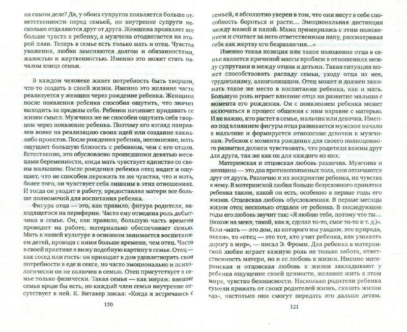 Иллюстрация 1 из 9 для Прими силу рода своего. Решение семейных проблеем с помощью силы рода - Оксана Солодовникова | Лабиринт - книги. Источник: Лабиринт