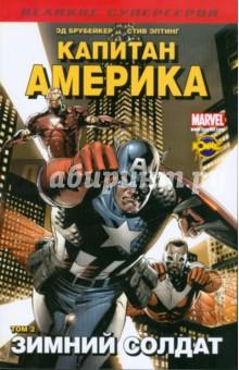Супергерои капитан америка том 2