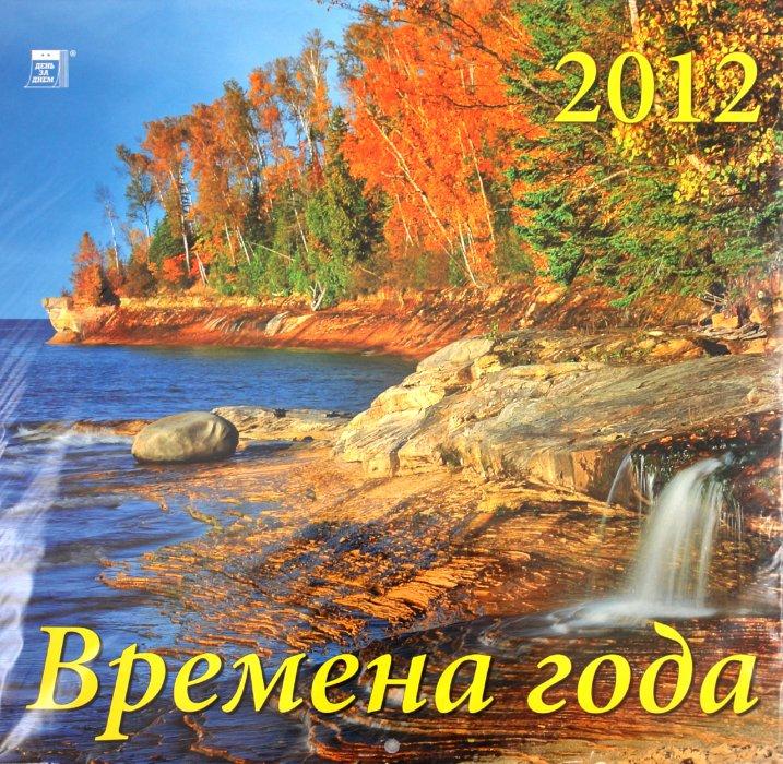 Иллюстрация 1 из 2 для Календарь на 2012 год. Времена года (70207)   Лабиринт - сувениры. Источник: Лабиринт