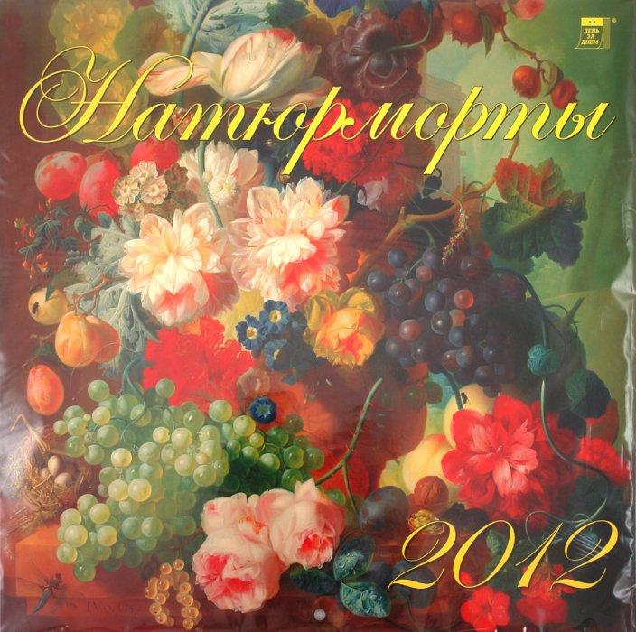 Иллюстрация 1 из 3 для Календарь на 2012 год. Натюрморты (70225) | Лабиринт - сувениры. Источник: Лабиринт