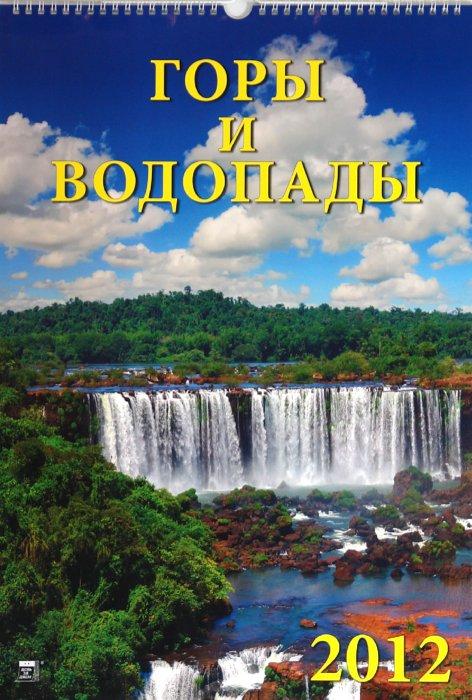 Иллюстрация 1 из 12 для Календарь на 2012 год. Горы и водопады (12207) | Лабиринт - сувениры. Источник: Лабиринт