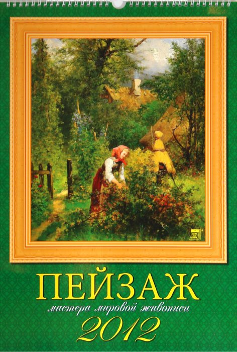 Иллюстрация 1 из 2 для Календарь на 2012 год. Пейзаж (12215)   Лабиринт - сувениры. Источник: Лабиринт