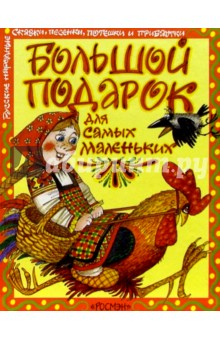 Большой подарок для самых маленьких: Русские народные сказки, песенки, потешки и прибаутки