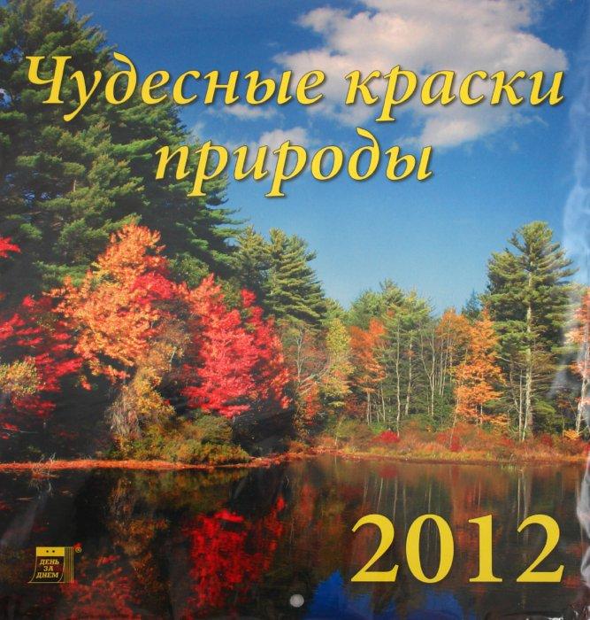 Иллюстрация 1 из 2 для Календарь на 2012 год. Чудесные краски природы (45203) | Лабиринт - сувениры. Источник: Лабиринт