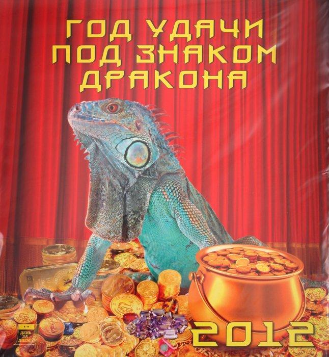 Иллюстрация 1 из 2 для Календарь на 2012 год. Год удачи под знаком дракона (45205) | Лабиринт - сувениры. Источник: Лабиринт