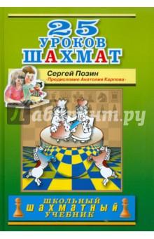 25 уроков шахматШахматная школа для детей<br>С помощью книги, которую вы держите в руках, ваши дети всего за 25 уроков научатся основам шахматной игры и смогут побеждать своих сверстников. Методика обучения детей шахматам выстроена в соответствии с современными требованиями. Структура уроков, конкурсов расписана по минутам для детей разного возраста. <br>В основе обучения лежит игровой метод, при котором игра является главным приемом изучения шахматных правил с первых же минут. Поэтому процесс обучения проходит увлекательно и занимательно. На каждом уроке после краткой теории детей ожидает викторина. Вашим наставником будет тренер-преподаватель высшей категории, педагог с более чем 30-летним стажем, международный мастер Сергей Позин.<br>