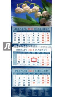 "Календарь 2012 ""Ландыши"" (14247)"