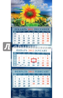 """Календарь 2012 """"Пейзаж с подсолнухами"""" (14253)"""