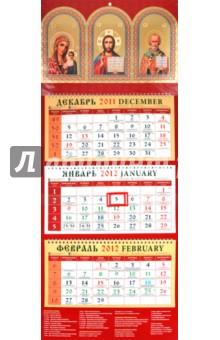 """Календарь на 2012 год. """"Божия Матерь Казанская. Господь Вседержитель. Николай Чудотворец"""" (22201)"""