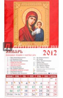 """Календарь на 2012 год. """"Казанская икона Божией Матери"""" (20205)"""