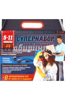 "Супернабор ""Готовимсякшколе""(5-11кл.) (5CDpc)"