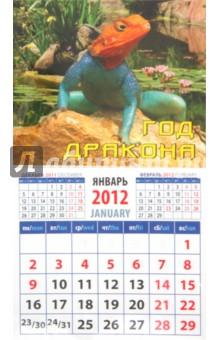 "Календарь на 2012 год. ""Год дракона"" (20225)"