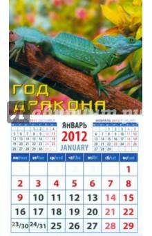 "Календарь на 2012 год. ""Год дракона"" (20231)"