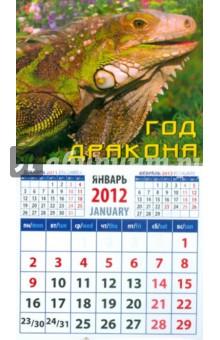 "Календарь на 2012 год. ""Год дракона"" (20233)"