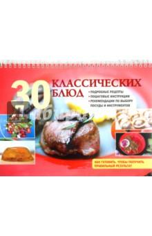 30 классических блюдОбщие сборники рецептов<br>Это ваш гид на кухне - неважно, начинающий ли вы кулинар или опытный повар. Вам не придется лазить по справочникам - 30 рецептов известнейших блюд собраны под одной обложкой и включают подробные инструкции и детальные фотографии.<br>