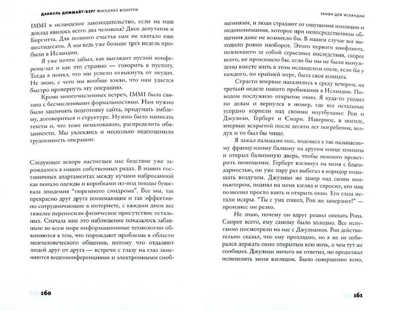Иллюстрация 1 из 8 для WikiLeaks изнутри - Даниэль Домшайт-Берг | Лабиринт - книги. Источник: Лабиринт