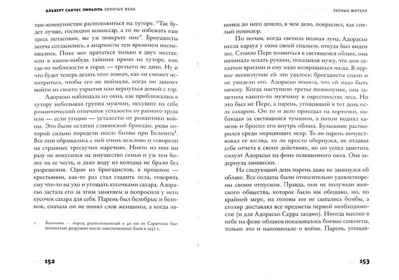 Иллюстрация 1 из 13 для Золотые века - Альберт Пиньоль | Лабиринт - книги. Источник: Лабиринт