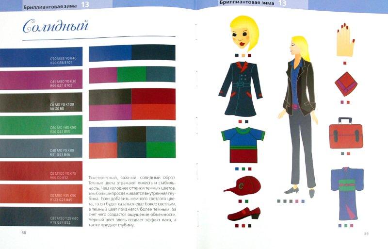 Иллюстрация 1 из 24 для 50 готовых вариантов вашего идеального гардероба | Лабиринт - книги. Источник: Лабиринт