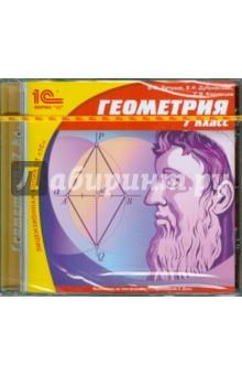 Геометрия. 7 класс (CDpc)