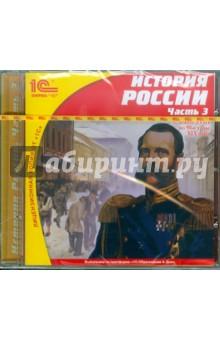 История России. Часть 3 (CDpc)