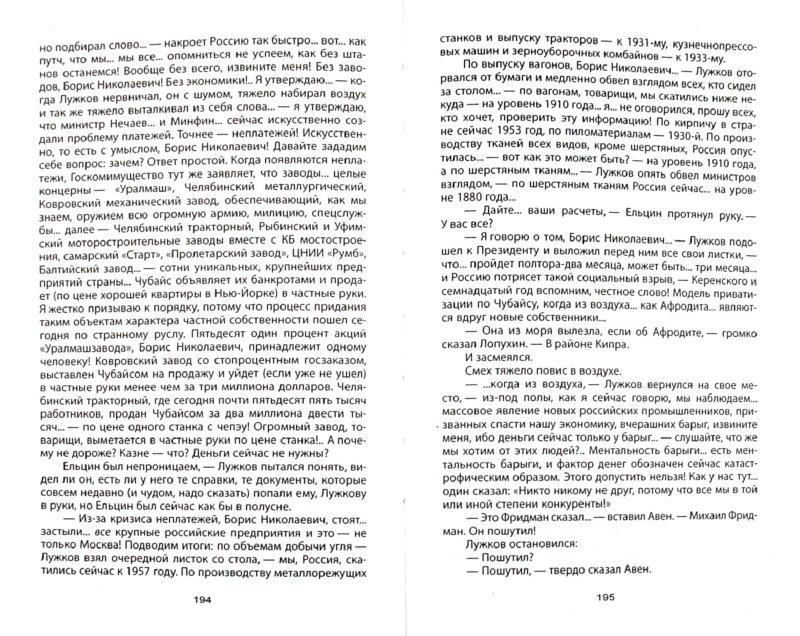 Иллюстрация 1 из 3 для Русский ад-2. Встреча с дьяволом - Андрей Караулов   Лабиринт - книги. Источник: Лабиринт