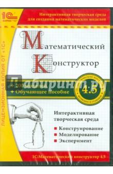 Математический конструктор 4.5 (CDpc)