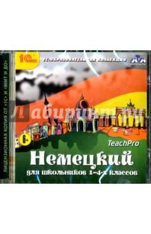 Немецкий для школьников. 1-4 классы (CDpc)