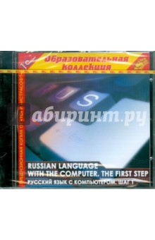Russian language with the computer. Шаг 1 (CDpc)