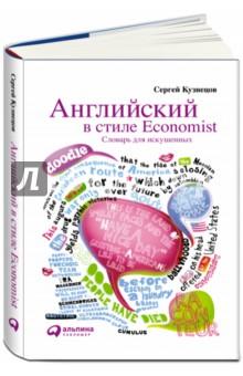 Кузнецов Сергей Английский в стиле Economist: Словарь для искушенных