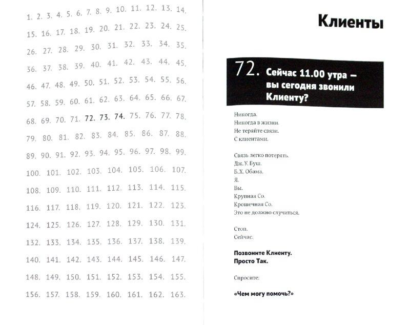 Иллюстрация 1 из 14 для Эти важные мелочи. 163 способа добиться совершенства - Том Питерс | Лабиринт - книги. Источник: Лабиринт