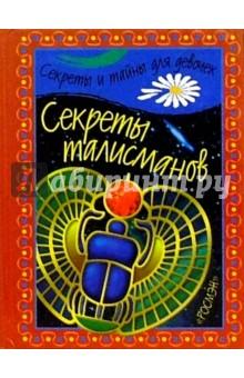Секреты талисманов/Росмэн