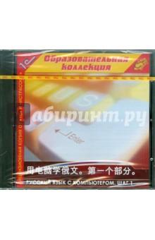 Русский язык с компьютером. Шаг 1. Китайский интерфейс (CDpc) 1С