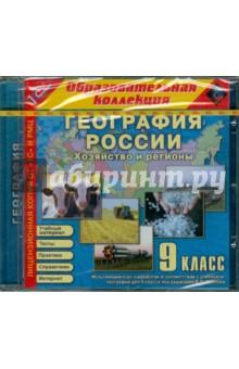 География России. 9 класс. Хозяйство и регионы (CDpc)