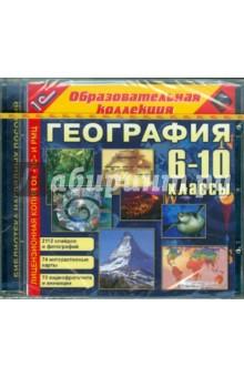 География. 6-10 классы. Библиотека наглядных пособий (CDpc)
