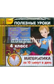 Полезные уроки. Математика за 10 минут в день. 4 класс (CDpc)