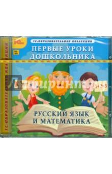 Первые уроки дошкольника. Русский язык и математика (CDpc)Дошкольная педагогика<br>Вам предлагается высокоэффективный образовательный курс для детей, которые собираются стать первоклассниками - он станет незаменимыми помощником ребенка в подготовке к школе. Множество развивающих игр, интерактивное обучение русскому языку и математике, качественная анимация, обширный справочный материал и возможность проверки знаний позволят вашему ребенку понять, что учеба - это серьезное, но совсем не скучное занятие! <br>В случае успехов программа сама похвалит малыша. Веселые герои будут радовать маленького ученика, помогая превратить знакомство с буквами и цифрами в ежедневный праздник. <br>Системные требования к компьютеру: <br>MS Windows 98/XP/Vista; <br>Pentium IV, 1ГГц; <br>RAM 64 Мб; <br>монитор SVGA, 800х600, true color; <br>устройство чтения CD ROM 12x; <br>звуковая карта; <br>колонки или наушники; <br>мышь.<br>