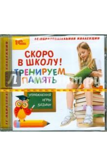 Скоро в школу! Тренируем память (CDpc)Игры для детей младшего возраста<br>Можно ли развить память ребенка? Ведь уметь запоминать очень важно для малыша - и в бытовой повседневности, и в учебе. Недаром при оценке готовности ребенка к школе одним из важнейших критериев является его развитая память. Это необходимая предпосылка к успешному и разностороннему познанию мира, к прочному усвоению новой информации. Чем больше внимания родители уделяют развитию различных видов памяти, внимания и воображения своего малыша, тем выше его интеллектуальный потенциал. <br>На диске представлены игры и задания, которые направлены на развитие всех видов памяти детей 4-7 лет и помогут родителям подготовить ребенка к школе, привить ему навыки аналитического мышления. Выполняя упражнения, маленький ученик также разовьет внимание и мелкую моторику, освоит основные математические понятия и представления: познакомится с геометрическими фигурами, сможет сравнивать предметы по их количеству. <br>Программа снабжена интуитивно понятным интерфейсом и озвученными пояснениями, в случае успехов малыша она сама его похвалит. Благодаря этим особенностям программы занятия с ребенком становятся легкими и веселыми. <br>Системные требования к компьютеру: <br>MS Windows 98/XP/Vista; <br>Pentium IV, 1ГГц; <br>RAM 64 Мб; <br>монитор SVGA, 800х600, true color; <br>устройство чтения CD ROM 12x; <br>звуковая карта; <br>колонки или наушники; <br>мышь.<br>